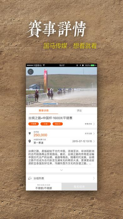 国马传媒 screenshot 4