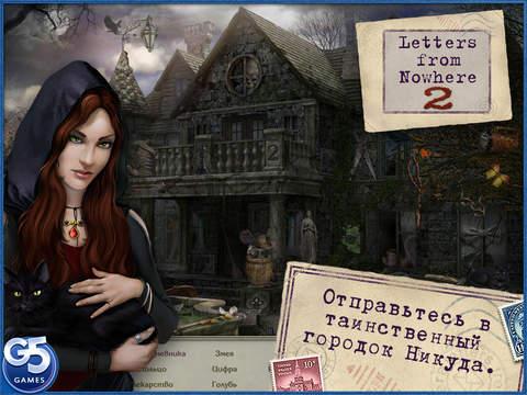 Письма из Прошлого 2 HD (Полная версия) Screenshot