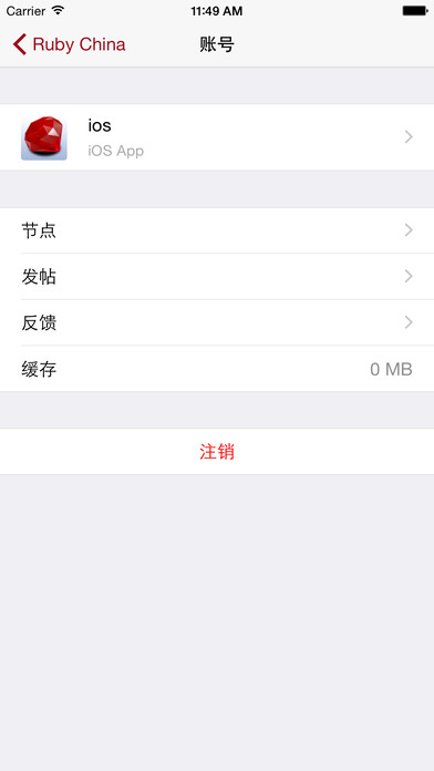 download Ruby China - 中国最权威的 Ruby 社区 apps 3