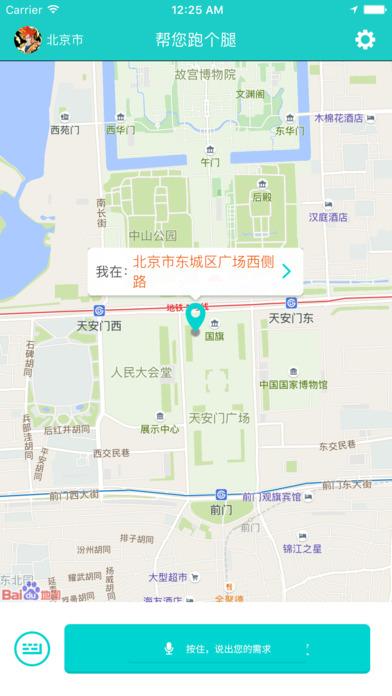 斑马易客 screenshot 1