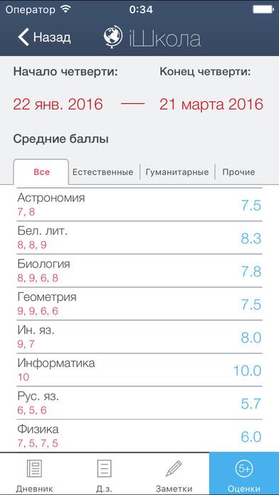 iШкола - школьный дневник Screenshot
