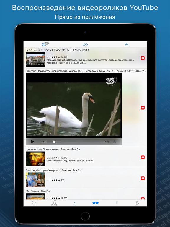 WikiLinks ‐ Чтение с умом Screenshot