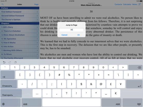 12 Steps AA Companion - Alcoholics Anonymous iPad Screenshot 2