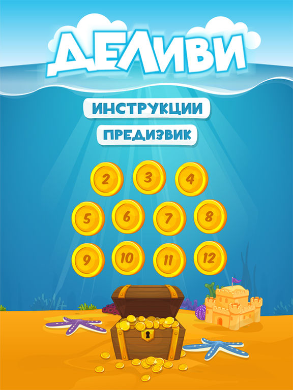 Division of Numbers на iPad