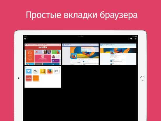 Веб-браузер Firefox Screenshot