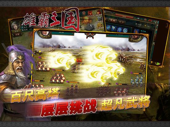 雄霸三国-最热经典三国志策略游戏screeshot 4