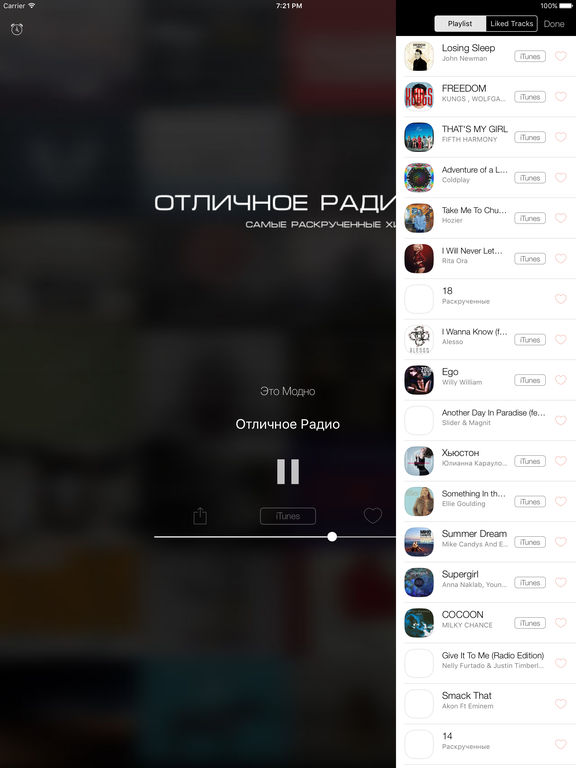 Отличное Радио - Radio Online Скриншоты4