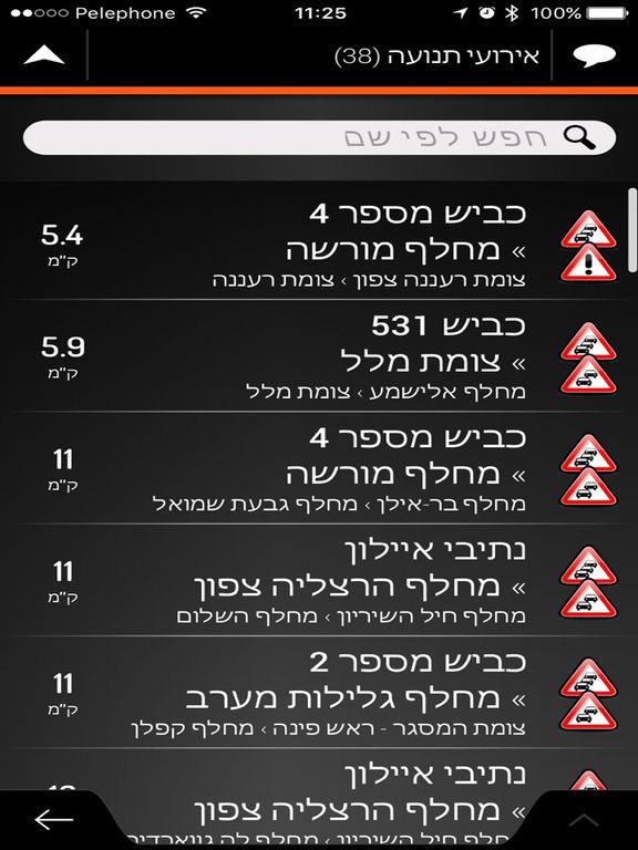 Israel igo primo nextgen gift edition apprecs israel igo primo nextgen gift edition screenshot publicscrutiny Image collections