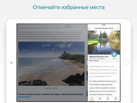CityMaps2Go ПРО Офлайн-карты и путеводители Screenshot