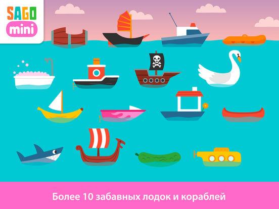 Sago Mini Кораблики