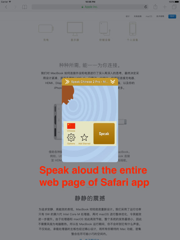 SpeakChinese 2 (Pinyin + 8 Chinese TTS Voices) Screenshots