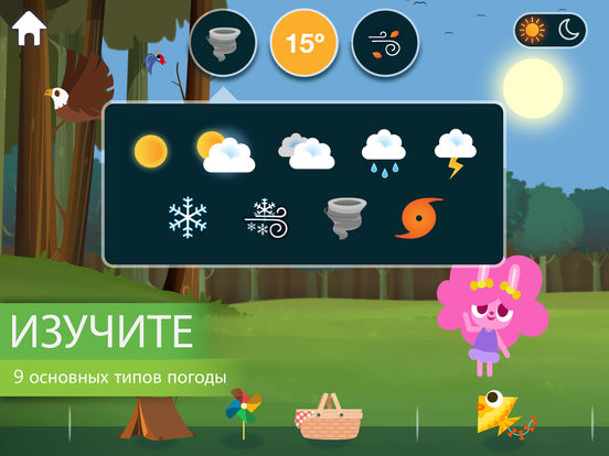 Погода MarcoPolo Screenshot