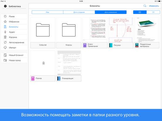 Notes Plus Screenshot
