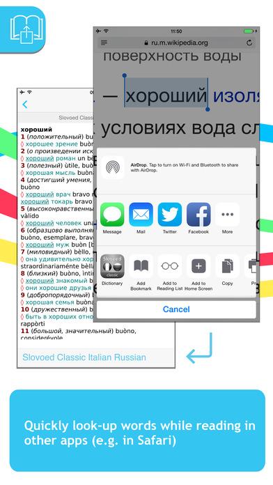 Italian <-> Russian Slovoed Classic talking dictionary iPhone Screenshot 3