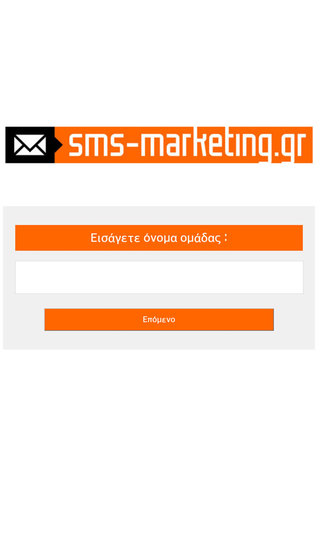 Sms-Marketing.gr GetContacts