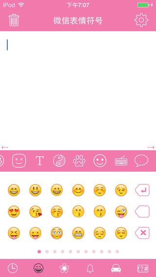微信表情符号 - 颜文字 - 特殊字符大全 字体图案 图标键盘输入法 彩色Emoji贴纸 表情符号艺