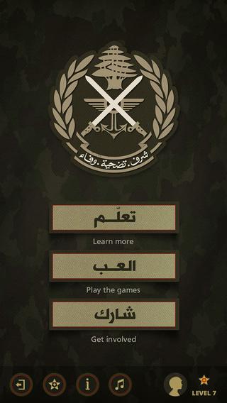 Lebanese Army - LAF Hero