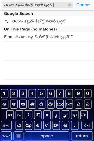 Telugu Keyboard screenshot 2