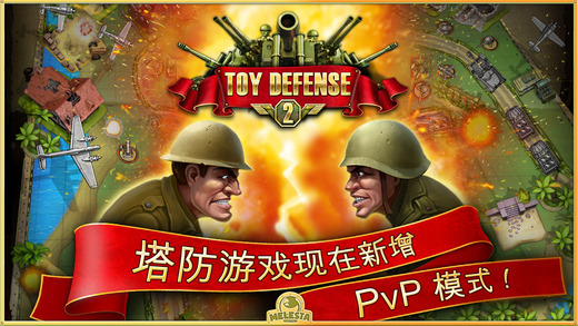 《经典塔防 - 玩具塔防2 Toy Defense 2 – 战略 [iOS]》