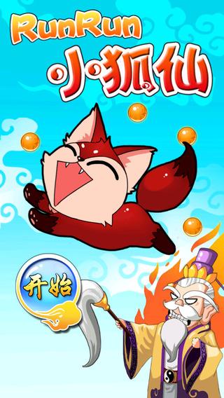 RunRun小狐仙