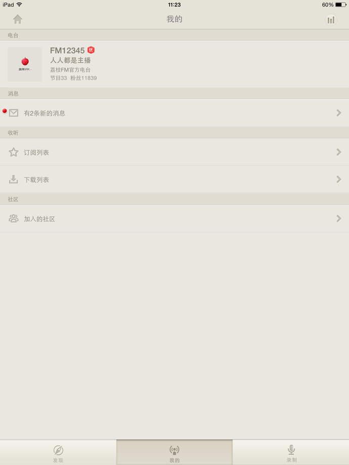 荔枝FM-主播音乐人电台社区 - iPhone Mobile Analytics and App Store Data