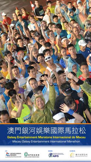 Macau Marathon 澳門馬拉松