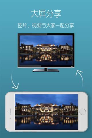 悦TV screenshot 3