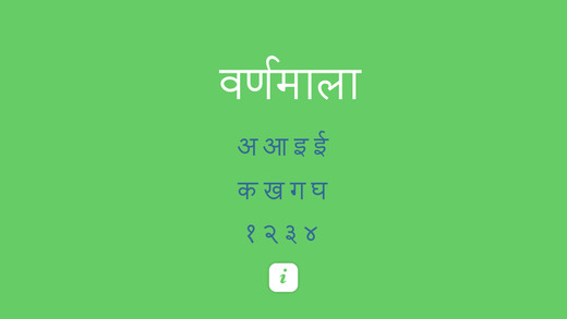 Nepali Varnamala