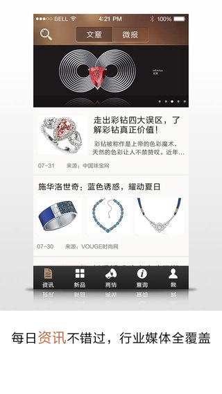 珠宝圈-行业媒体全覆盖,新闻新品实时报,展会商情常更新,证书行情随手查