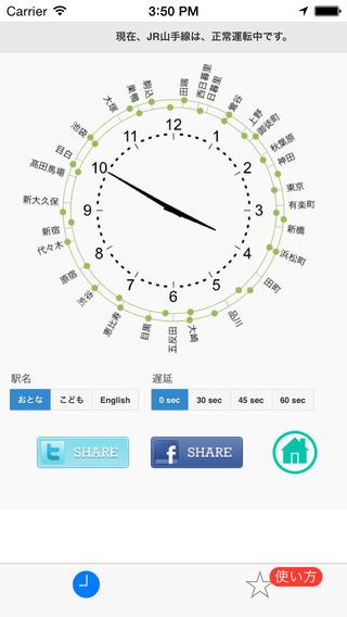 Yamanote Line Clock