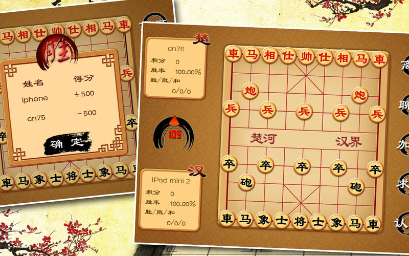 Xiangqi Screenshot - 4