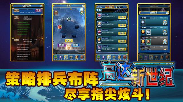 【免費遊戲App】高达新世纪-高达版-APP點子