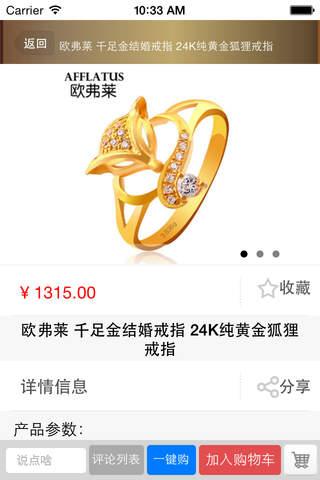 jinliufu screenshot 2