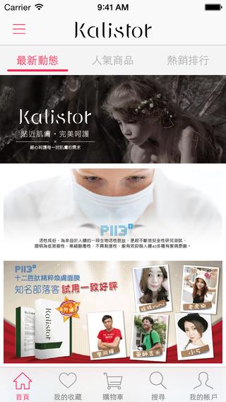 Kalistor全方位肌膚保養