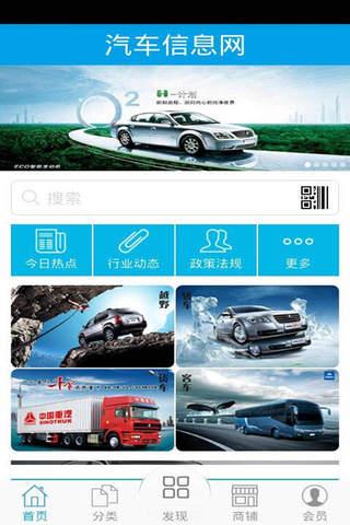 汽车信息网 screenshot 1
