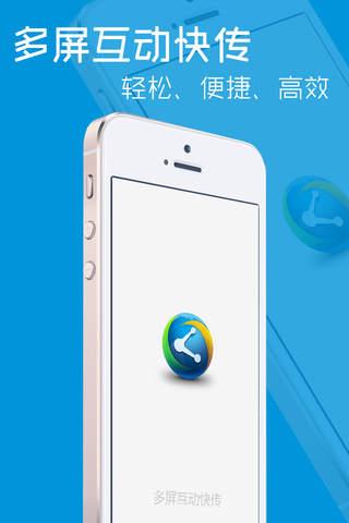 互动闪传 screenshot 1
