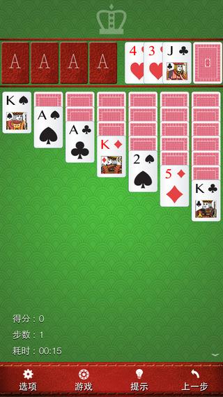 天天玩纸牌