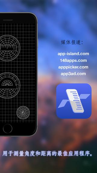移动测量 – 移动标尺 [iOS]
