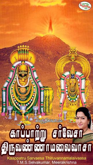 Kaappatru Sarvaeswara Thiruvannamalai Vaasa
