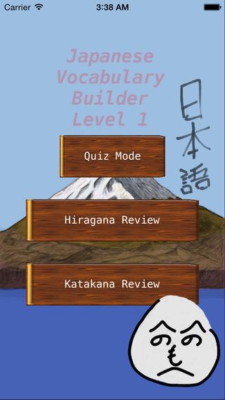 Japanese Vocabulary Builder 1 Free