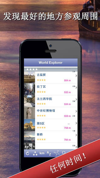 世界导游:World Explorer