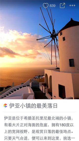 玩免費個人化APP|下載蝉游画报-风景壁纸与旅行故事 app不用錢|硬是要APP