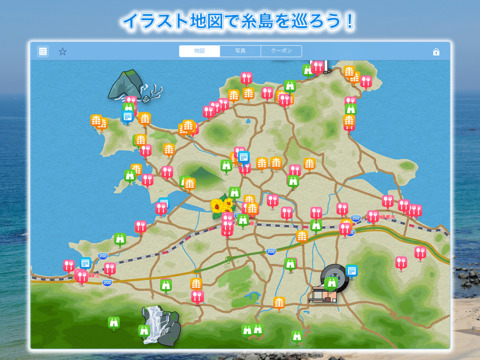 ItoshiMap Travel guide app for Itoshima area Fukuoka Kyushu Japan