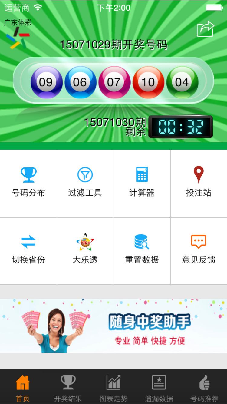 广东11选5 - 最专业的彩票选号工具