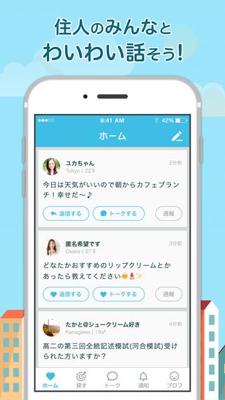無料生活AppのCHATTOWN DX - 完全無料のひまチャットコミュニケーションアプリ|記事Game