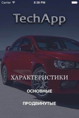 TechApp for Mitsubishi screenshot 1