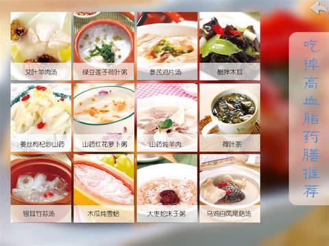 Scientific Diet for Lowering Blood Pressure, Blood Sugar and Preventing Diabetes screenshot 2