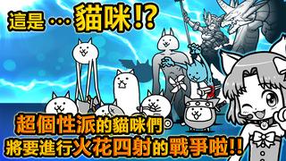 貓咪大戰爭のおすすめ画像1