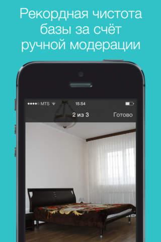 Аренда квартир без посредников screenshot 2