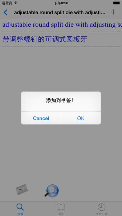 Ship terms dictionary(E-C/C-E) iPhone Screenshot 2